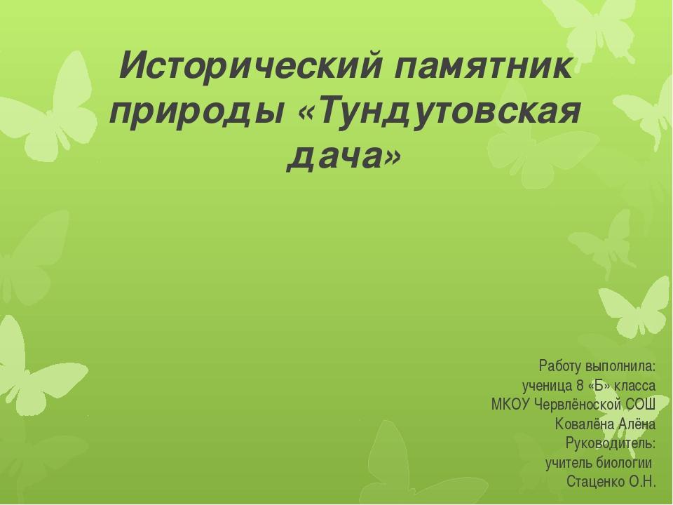 Исторический памятник природы «Тундутовская дача» Работу выполнила: ученица 8...