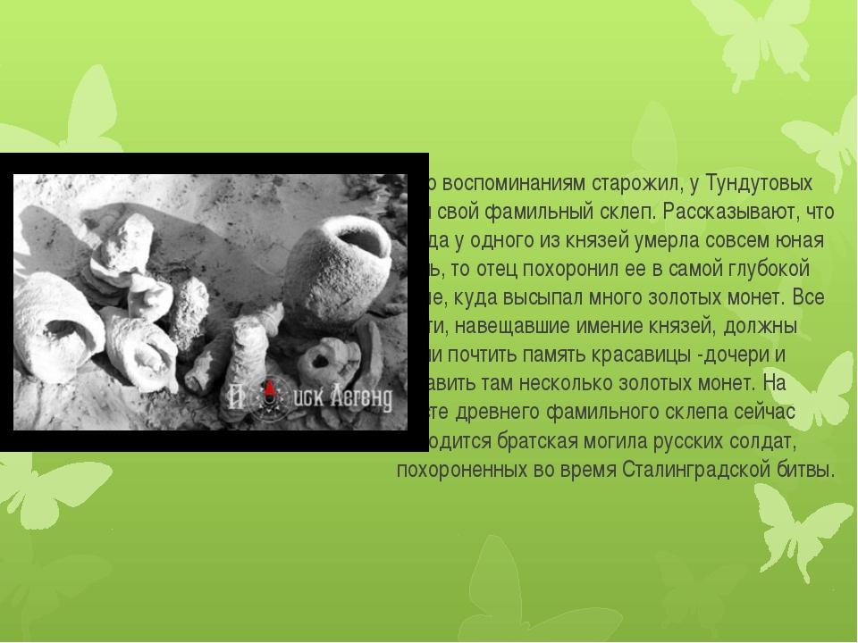 По воспоминаниям старожил, у Тундутовых был свой фамильный склеп. Рассказы...