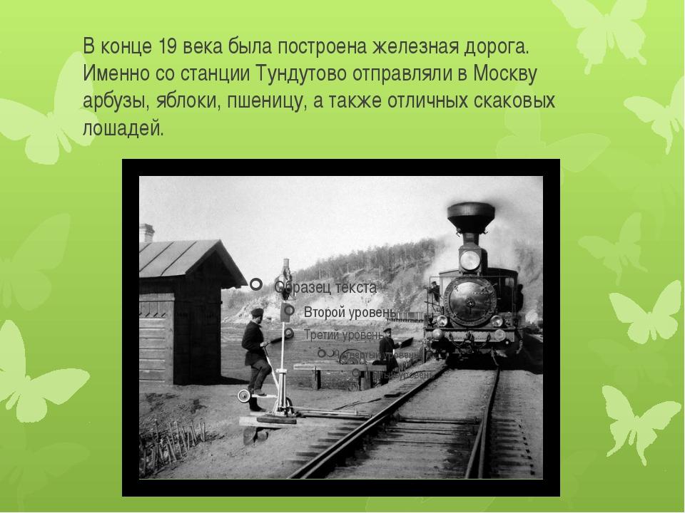 В конце 19 века была построена железная дорога. Именно со станции Тундутово о...