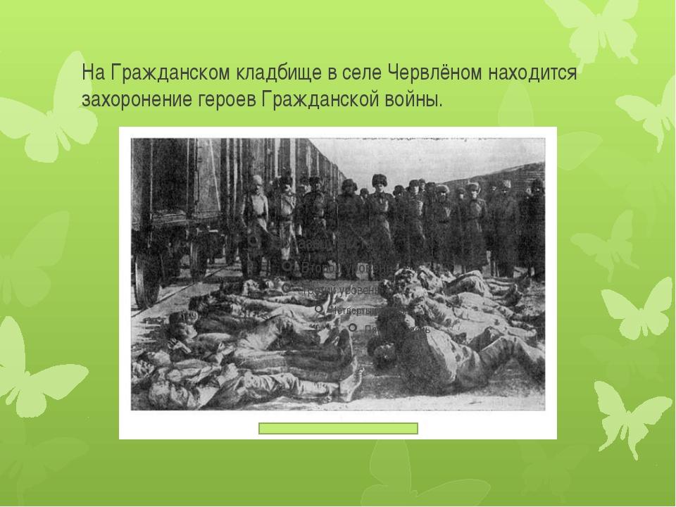 На Гражданском кладбище в селе Червлёном находится захоронение героев Граждан...