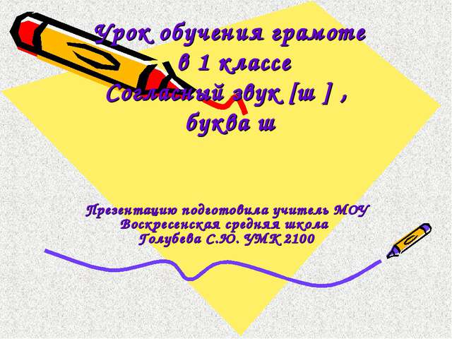 Урок обучения грамоте в 1 классе Согласный звук [ш ] , буква ш Презентацию по...