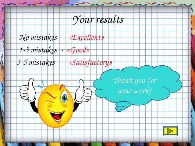 Your results No mistakes - «Excellent» 1-3 mistakes - «Good» 3-5 mistakes - «...