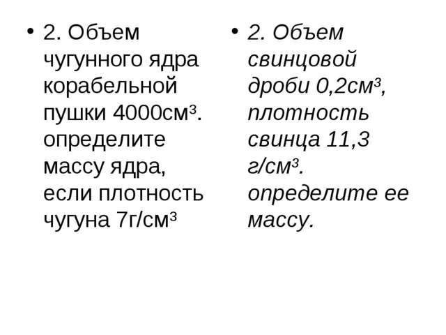 2. Объем чугунного ядра корабельной пушки 4000см³. определите массу ядра, есл...