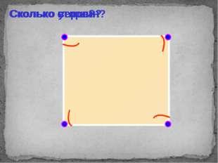 Сколько вершин? Сколько углов? Сколько сторон?