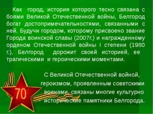 Как город, история которого тесно связана с боями Великой Отечественной войны