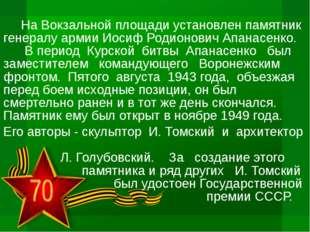 На Вокзальной площади установлен памятник генералу армии Иосиф Родионович Ап