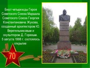 Бюст четырежды Героя Советского Союза Маршала Советского Союза Георгия Конста