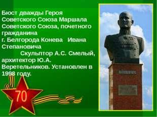 Бюст дважды Героя Советского Союза Маршала Советского Союза, почетного гражда