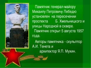 Памятник генерал-майору Михаилу Петровичу Лебедю установлен на пересечении п