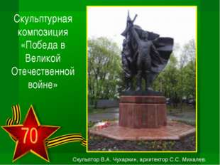Скульптурная композиция «Победа в Великой Отечественной войне» Скульптор В.А.