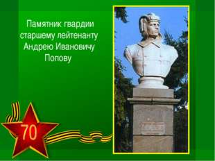 Памятник гвардии старшему лейтенанту Андрею Ивановичу Попову