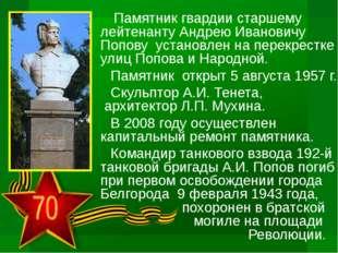 Памятник гвардии старшему лейтенанту Андрею Ивановичу Попову установлен на п