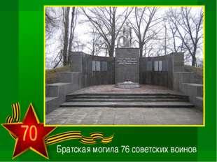Братская могила 76 советских воинов