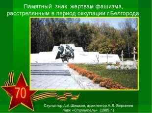Памятный знак жертвам фашизма, расстрелянным в период оккупации г.Белгорода