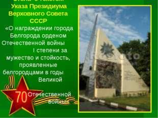 Стела с текстом Указа Президиума Верховного Совета СССР «О награждении города