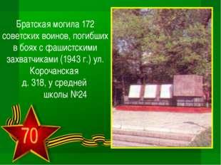 Братская могила 172 советских воинов, погибших в боях с фашистскими захватчик
