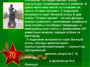 """Мемориальный комплекс """"Вечный огонь"""", находится в центре города, на площади С"""