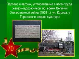 Паровоз и вагоны, установленные в честь труда железнодорожников во время Вели