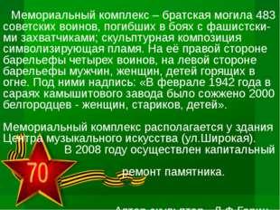 Мемориальный комплекс – братская могила 483 советских воинов, погибших в боях