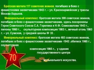Братская могила 117 советских воинов, погибших в боях с фашистскими захватчи