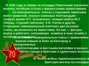 В 1943 году в сквере на площади Революции хоронили воинов, погибших в боях с