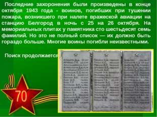 Последние захоронения были произведены в конце октября 1943 года - воинов, по