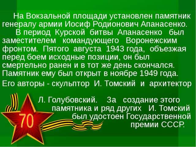 На Вокзальной площади установлен памятник генералу армии Иосиф Родионович Ап...