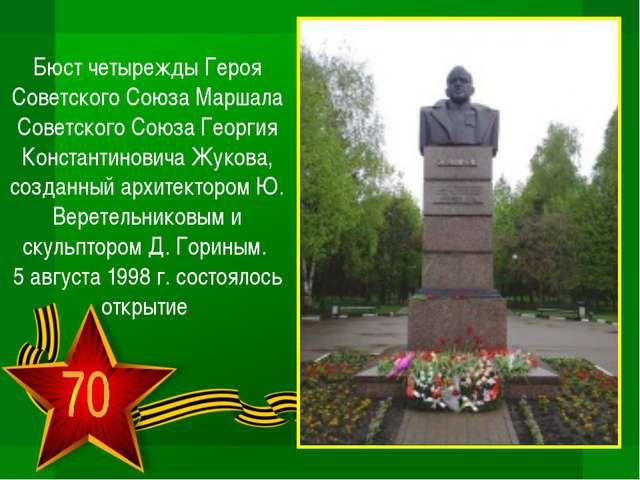 Бюст четырежды Героя Советского Союза Маршала Советского Союза Георгия Конста...