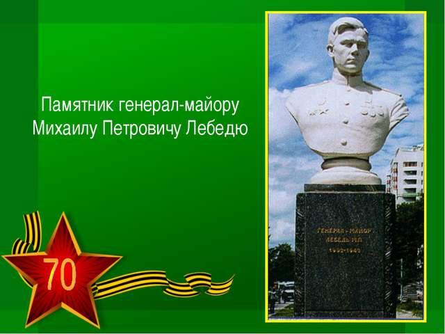 Памятник генерал-майору Михаилу Петровичу Лебедю