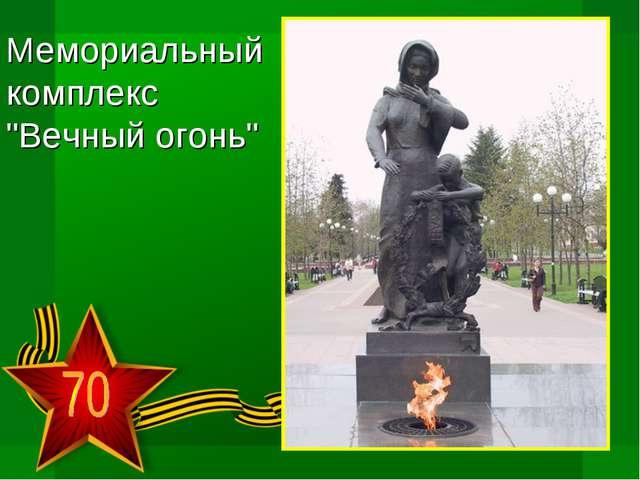 """Мемориальный комплекс """"Вечный огонь"""""""