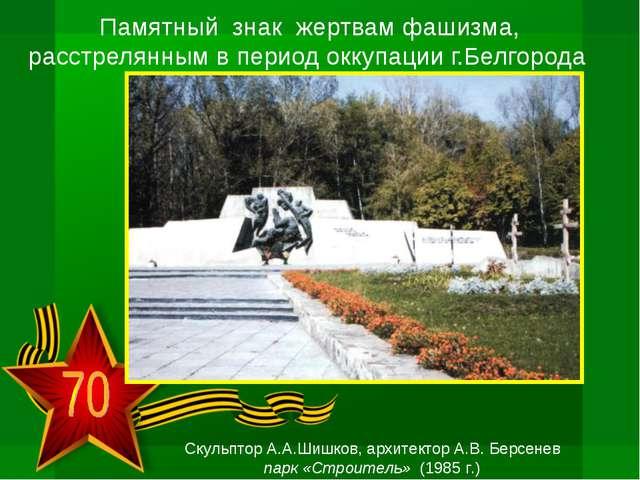 Памятный знак жертвам фашизма, расстрелянным в период оккупации г.Белгорода...