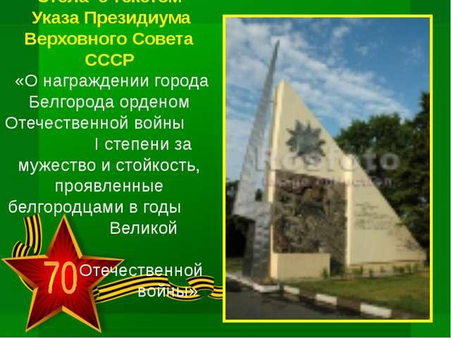 Стела с текстом Указа Президиума Верховного Совета СССР «О награждении города...