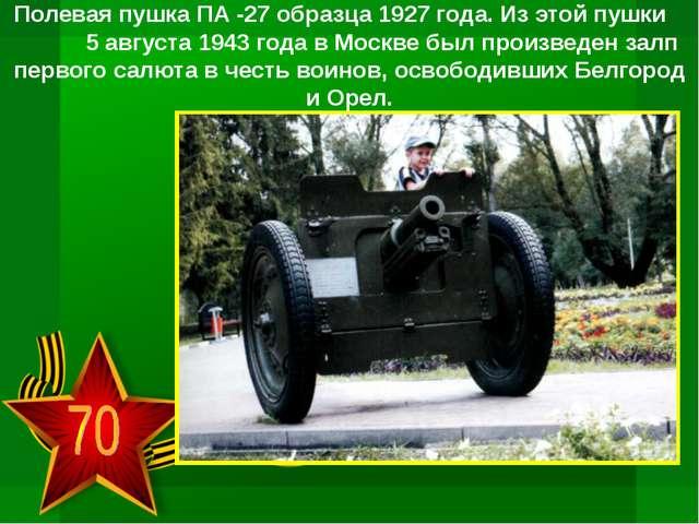Полевая пушка ПА -27 образца 1927 года. Из этой пушки 5 августа 1943 года в...