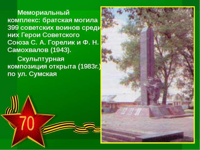 Мемориальный комплекс: братская могила 399 советских воинов среди них Герои С...