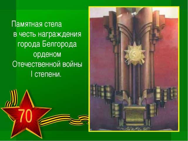Памятная стела в честь награждения города Белгорода орденом Отечественной вой...