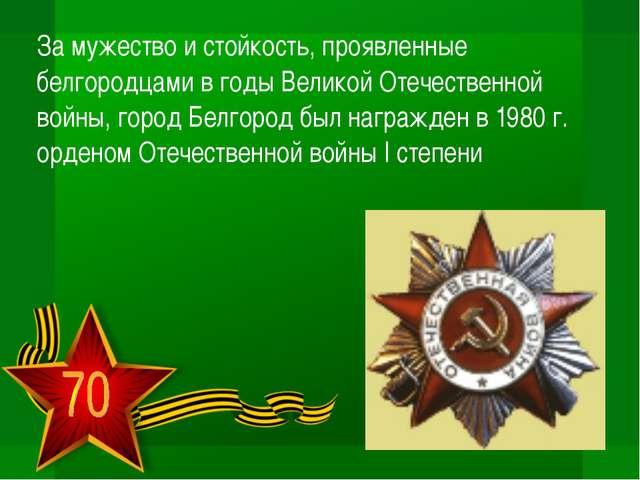 За мужество и стойкость, проявленные белгородцами в годы Великой Отечественно...