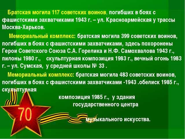 Братская могила 117 советских воинов, погибших в боях с фашистскими захватчи...