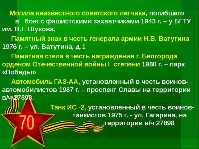 Могила неизвестного советского летчика, погибшего в бою с фашистскими захват...