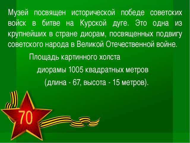 Музей посвящен исторической победе советских войск в битве на Курской дуге. Э...