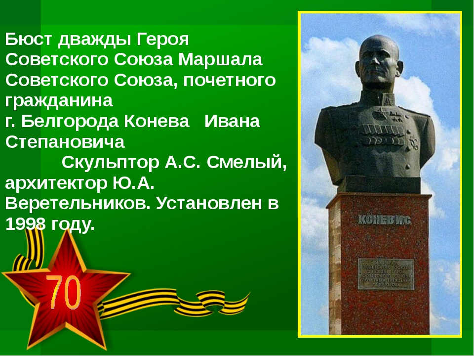 Бюст дважды Героя Советского Союза Маршала Советского Союза, почетного гражда...