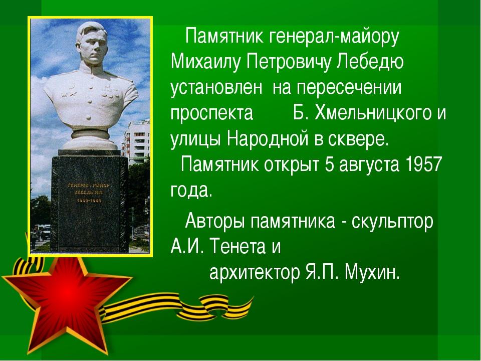 Памятник генерал-майору Михаилу Петровичу Лебедю установлен на пересечении п...