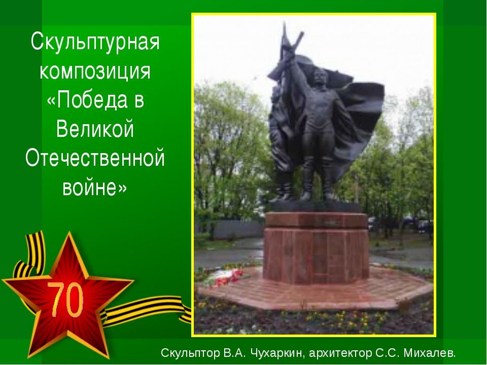 Скульптурная композиция «Победа в Великой Отечественной войне» Скульптор В.А....