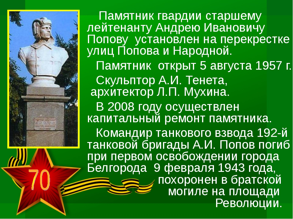 Памятник гвардии старшему лейтенанту Андрею Ивановичу Попову установлен на п...