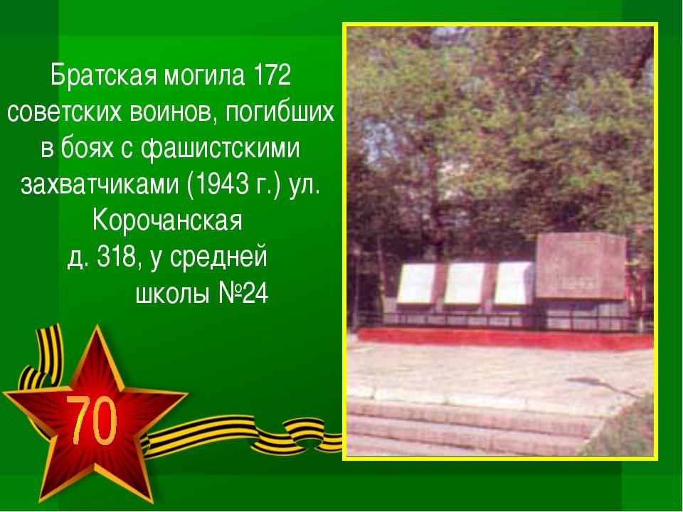Братская могила 172 советских воинов, погибших в боях с фашистскими захватчик...