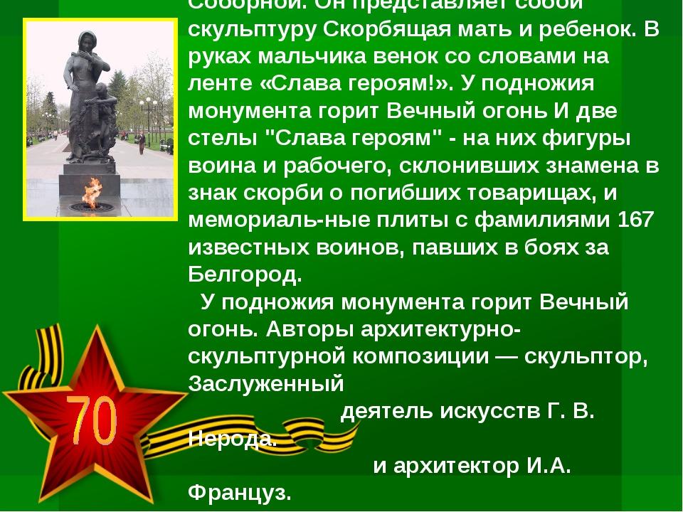 """Мемориальный комплекс """"Вечный огонь"""", находится в центре города, на площади С..."""