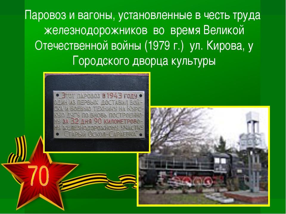 Паровоз и вагоны, установленные в честь труда железнодорожников во время Вели...