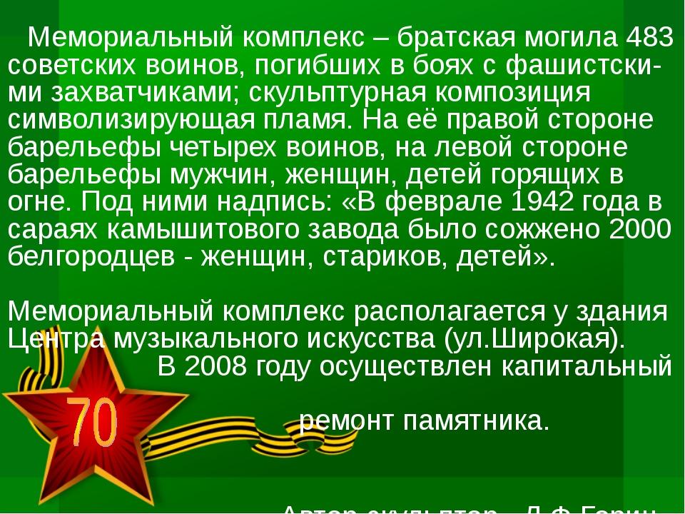 Мемориальный комплекс – братская могила 483 советских воинов, погибших в боях...