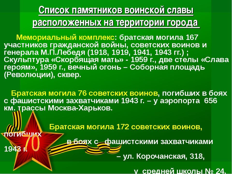 Список памятников воинской славы расположенных на территории города  Мемориа...