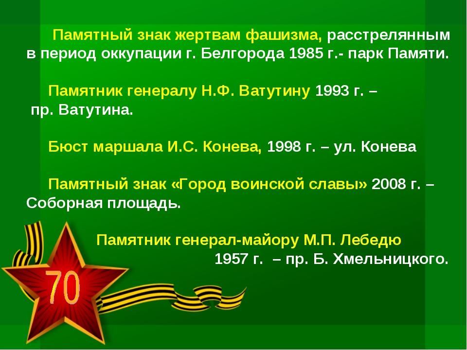 Памятный знак жертвам фашизма, расстрелянным в период оккупации г. Белгорода...