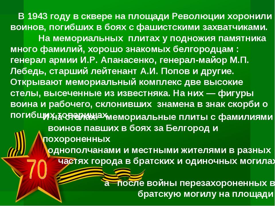 В 1943 году в сквере на площади Революции хоронили воинов, погибших в боях с...